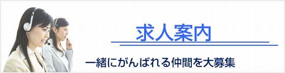 埼玉県の家具運送・保管・組み立て会社、ネットライン